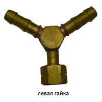 Тройник (гайка М16×1.5, ниппель ДУ-9, ниппель ДУ-9)