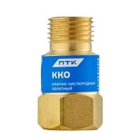 Клапан обратный ККО (вход резака/горелки)