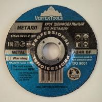 Круг зачистной по металлу Vertex Ø 125мм